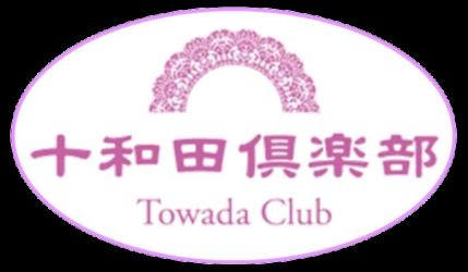 十和田倶楽部